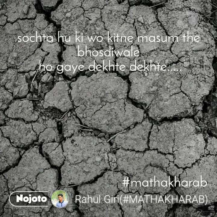 sochta hu ki wo kitne masum the bhosdiwale  ho gaye dekhte dekhte.....                                       #mathakharab