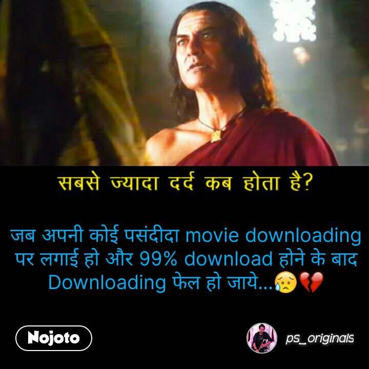 सबसे ज़्यदा दर्द कब होता है ? जब अपनी कोई पसंदीदा movie downloading पर लगाई हो और 99% download होने के बाद Downloading फेल हो जाये...😥💔 #NojotoQuote