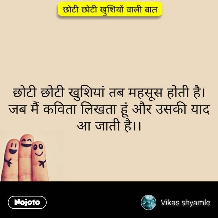 choti choti khushiyon wali baat छोटी छोटी खुशियां तब महसूस होती है। जब मैं कविता लिखता हूं और उसकी याद आ जाती है।। #NojotoQuote