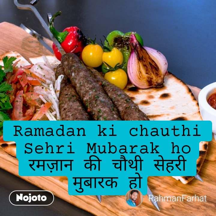Ramadan ki chauthi Sehri Mubarak ho रमज़ान की चौथी सेहरी मुबारक हो