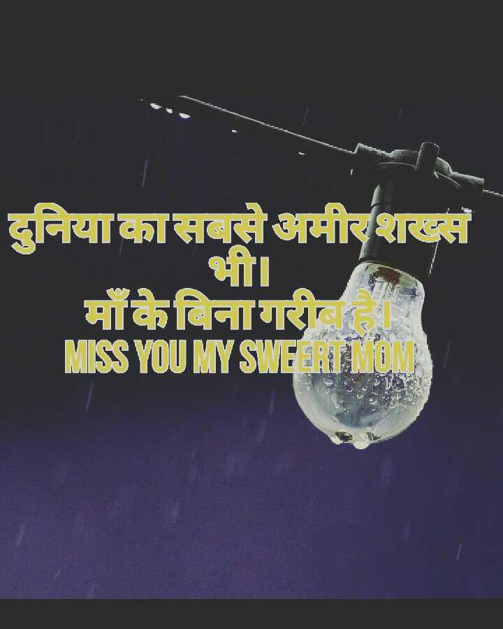 Miss U Mom Quotes Shayari Story Poem Jokes Memes On Nojoto
