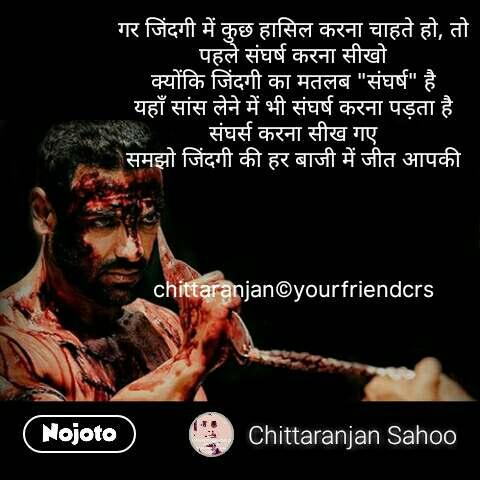 """गर जिंदगी में कुछ हासिल करना चाहते हो, तो पहले संघर्ष करना सीखो क्योंकि जिंदगी का मतलब """"संघर्ष"""" है यहाँ सांस लेने में भी संघर्ष करना पड़ता है संघर्स करना सीख गए समझो जिंदगी की हर बाजी में जीत आपकी     chittaranjan©yourfriendcrs  #NojotoQuote"""