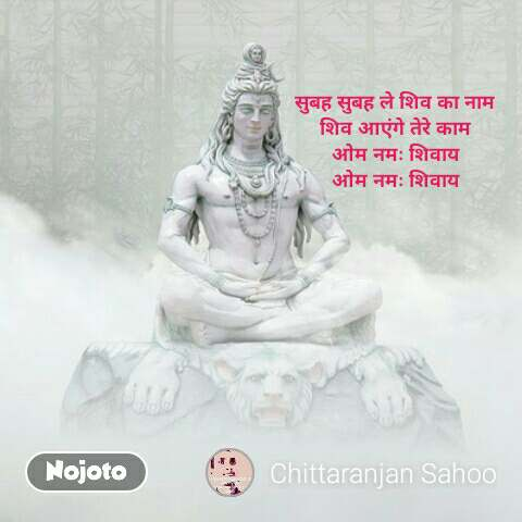 सुबह सुबह ले शिव का नाम शिव आएंगे तेरे काम ओम नमः शिवाय ओम नमः शिवाय #NojotoQuote