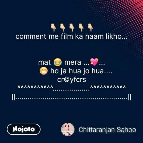 👇👇👇👇👇 comment me film ka naam likho...   mat 😂 mera ...💖...     😷 ho ja hua jo hua.... cr©yfcrs ^^^^^^^^^^^..................^^^^^^^^^^^ ||......................................................||   #NojotoQuote