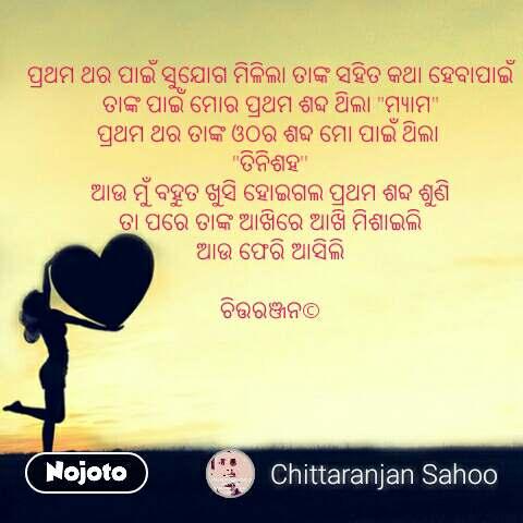 """Love Shayari in Hindi ପ୍ରଥମ ଥର ପାଇଁ ସୁଯୋଗ ମିଳିଲା ତାଙ୍କ ସହିତ କଥା ହେବାପାଇଁ ତାଙ୍କ ପାଇଁ ମୋର ପ୍ରଥମ ଶବ୍ଦ ଥିଲା """"ମ୍ୟାମ"""" ପ୍ରଥମ ଥର ତାଙ୍କ ଓଠର ଶବ୍ଦ ମୋ ପାଇଁ ଥିଲା  """"ତିନିଶହ'' ଆଉ ମୁଁ ବହୁତ ଖୁସି ହୋଇଗଲ ପ୍ରଥମ ଶବ୍ଦ ଶୁଣି ତା ପରେ ତାଙ୍କ ଆଖିରେ ଆଖି ମିଶାଇଲି ଆଉ ଫେରି ଆସିଲି  ଚିତ୍ତରଞ୍ଜନ©   #NojotoQuote"""