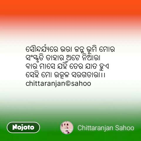 ସୌନ୍ଦର୍ଯ୍ୟରେ ଭରା ଜନ୍ମ ଭୂମି ମୋର ସଂସ୍କୃତି ତାହାର ଅଟେ ନିଆରା  ବାର ମାସେ ଯହିଁ ତେର ଯାତ ହୁଏ ସେହି ମୋ ଉତ୍କଳ ସରଗତାରା।। chittaranjan©sahoo #NojotoQuote