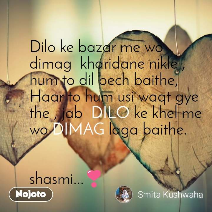 Download Dilo ke bazar Wallpaper Shayari, Status, Quotes   Nojoto