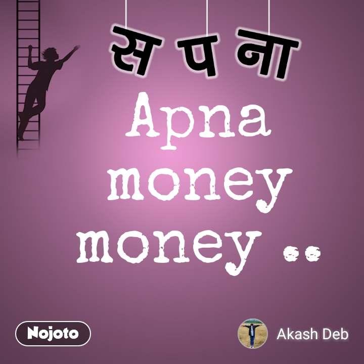 सपना Apna money money ..