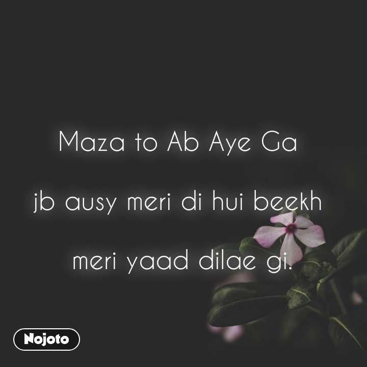 Maza to Ab Aye Ga   jb ausy meri di hui beekh   meri yaad dilae gi.