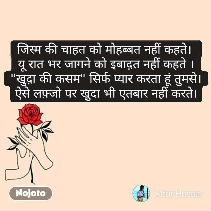 """Valentine quotes in hindi जिस्म की चाहत को मोहब्बत नहीं कहते।  यू़ रात भर जागने को इबाद़त नहीं कहते । """"खुद़ा की कसम"""" सिर्फ प्यार करता हूं तुमसे। ऐसे लफ़्जो पर खु़दा भी एतबार नहीं करते। #NojotoQuote"""
