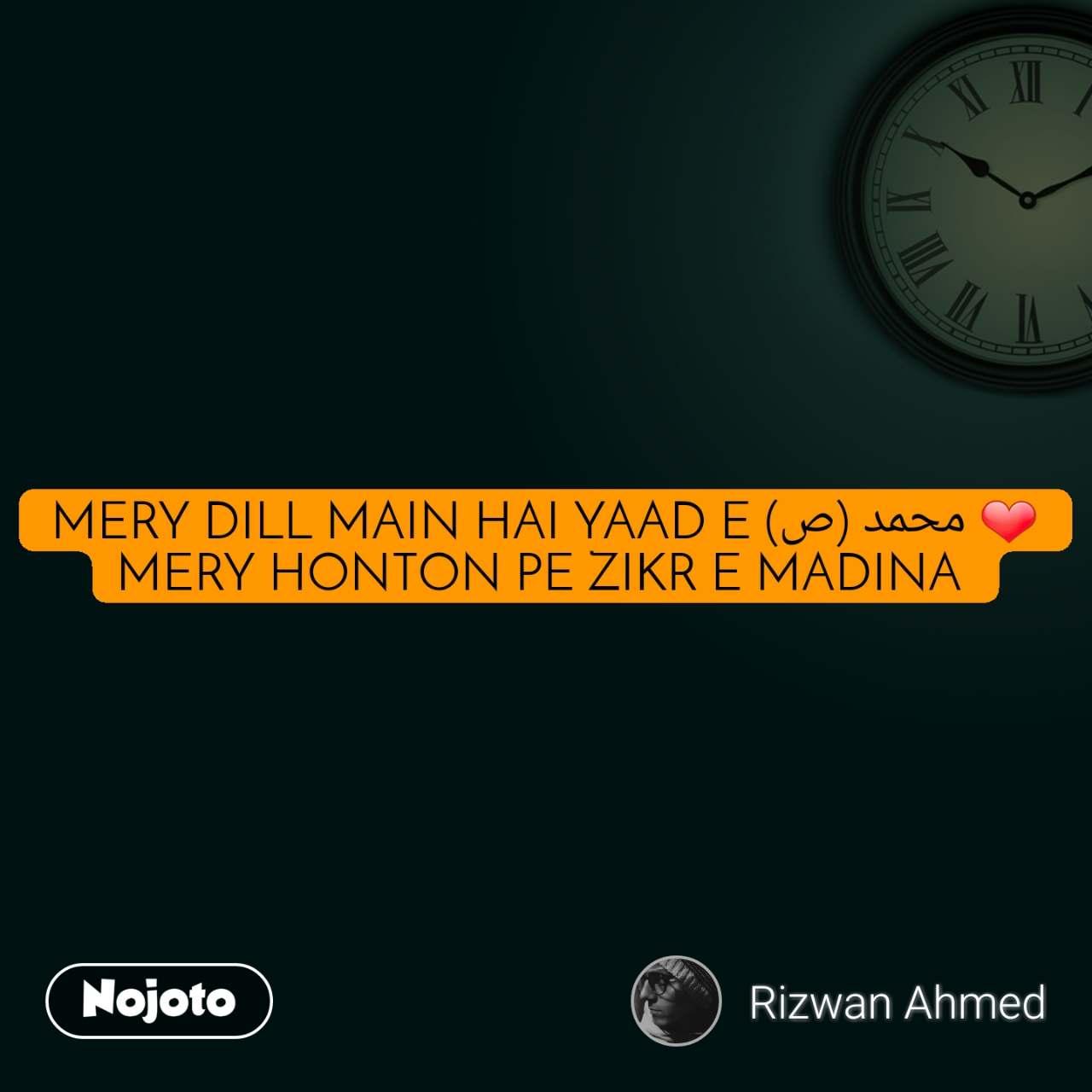 MERY DILL MAIN HAI YAAD E محمد (ص) ❤ MERY HONTON PE ZIKR E MADINA