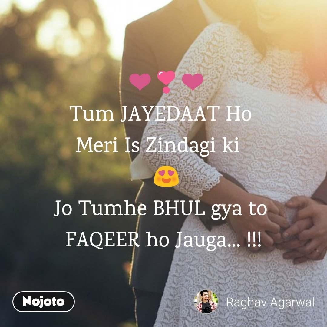 ❤️❣️❤️ Tum JAYEDAAT Ho  Meri Is Zindagi ki    😍 Jo Tumhe BHUL gya to  FAQEER ho Jauga... !!!