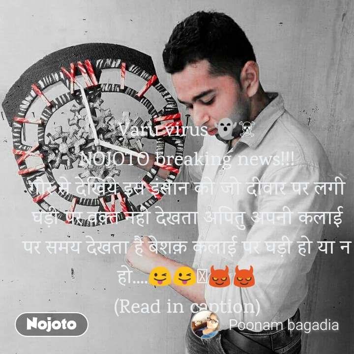 Varu virus 👻☠ NOJOTO breaking news!!! गौर से देखिये इस इंसान को जो दीवार पर लगी घड़ी पर वक़्त नही देखता अपितु अपनी कलाई पर समय देखता है बेशक़ कलाई पर घड़ी हो या न हो....😜😜🤪😈😈 (Read in caption)