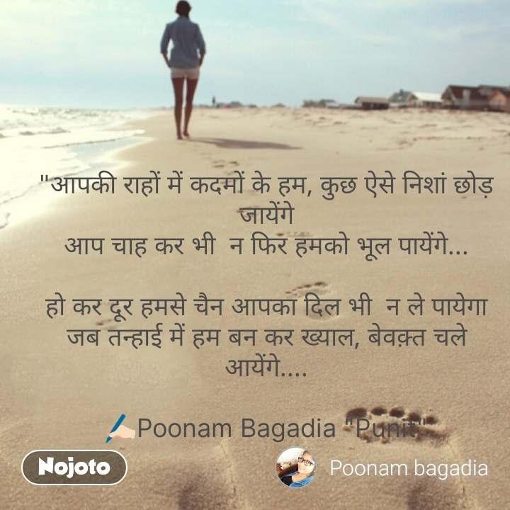 """Travel quotes in Hindi """"आपकी राहों में कदमों के हम, कुछ ऐसे निशां छोड़ जायेंगे आप चाह कर भी  न फिर हमको भूल पायेंगे...  हो कर दूर हमसे चैन आपका दिल भी  न ले पायेगा जब तन्हाई में हम बन कर ख्याल, बेवक़्त चले आयेंगे....  ✍🏻Poonam Bagadia """"Punit"""" #NojotoQuote"""