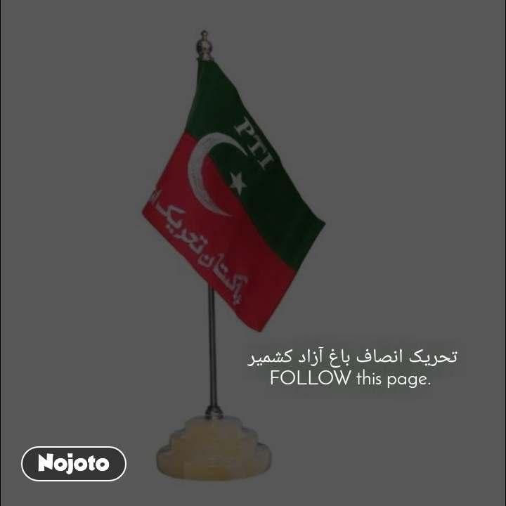تحریک انصاف باغ آزاد کشمیر  FOLLOW this page.