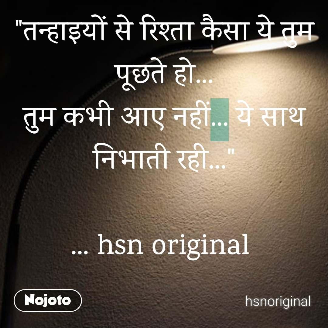 तन्हाई #hsnoriginal #Tanhai #shayari #poetry #hin
