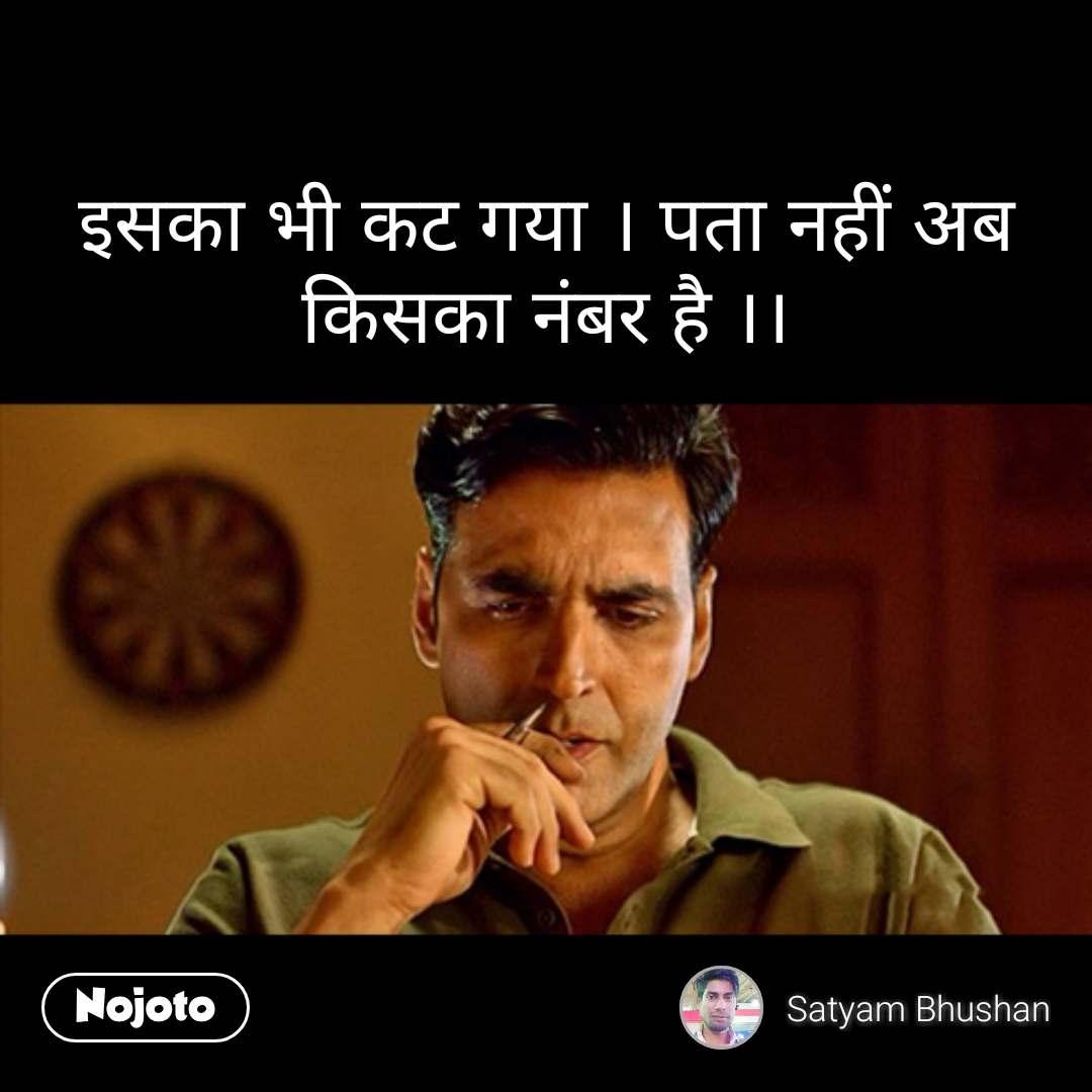 Akshay kumar quotes इसका भी कट गया । पता नहीं अब किसका नंबर है ।।       #NojotoQuote