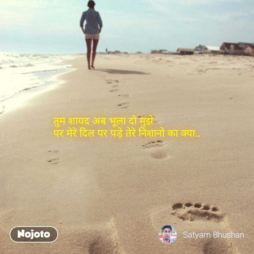 Travel quotes in Hindi तुम शायद अब भूला दो मुझे पर मेरे दिल पर पडे़ तेरे निशानो का क्या.. #NojotoQuote