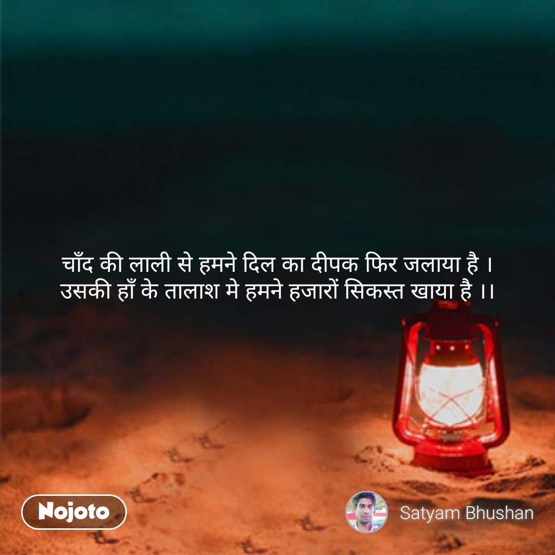 night quotes in hindi चाँद की लाली से हमने दिल का दीपक फिर जलाया है । उसकी हाँ के तालाश मे हमने हजारों सिकस्त खाया है ।। #NojotoQuote