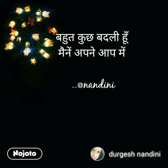 Zindagi messages in hindi बहुत कुछ बदली हूँ  मैनें अपने आप में   ..@nandini #NojotoQuote