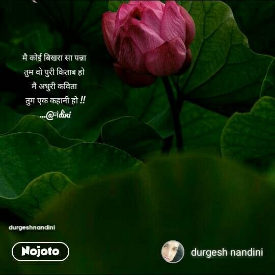 Natural Morning मै कोई बिखरा सा पन्ना  तुम वो पुरी किताब हो  मै अधुरी कविता  तुम एक कहानी हो !! ...@नंdini