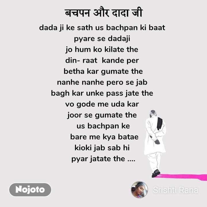 dadaji quotes in hindi Shayari, Status, Quotes, Stories   Nojoto