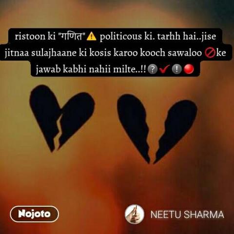 """ristoon ki """"गणित""""⚠ politicous ki. tarhh hai..jise jitnaa sulajhaane ki kosis karoo kooch sawaloo 🚫ke jawab kabhi nahii milte..!!❔✔❕🔴"""