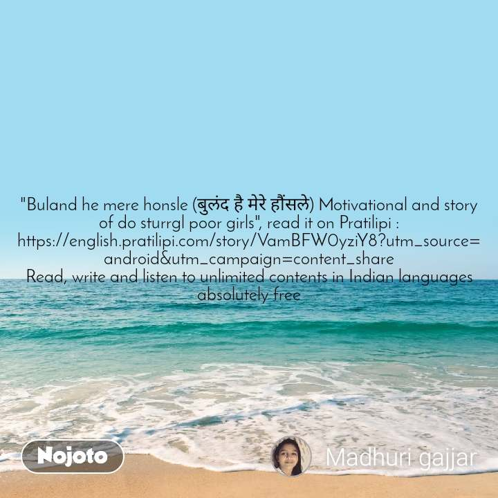 """""""Buland he mere honsle (बुलंद है मेरे हौंसले) Motivational and story  of do sturrgl poor girls"""", read it on Pratilipi : https://english.pratilipi.com/story/VamBFW0yziY8?utm_source=android&utm_campaign=content_share Read, write and listen to unlimited contents in Indian languages absolutely free"""