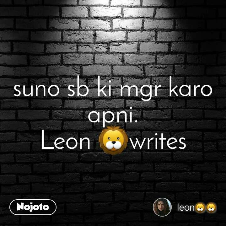 suno sb ki mgr karo  apni. Leon 🦁writes