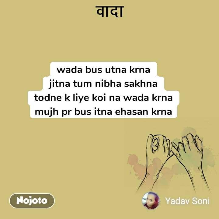 рд╡рд╛рджрд╛ wada bus utna krna jitna tum nibha sakhna todne k liye koi na wada krna mujh pr bus itna ehasan krna