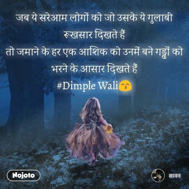 जब ये सरेआम लोगों को जो उसके ये गुलाबी रूखसार दिखते हैं तो जमाने के हर एक आशिक को उनमें बने गड्ढों को भरने के आसार दिखते हैं #Dimple Wali😙
