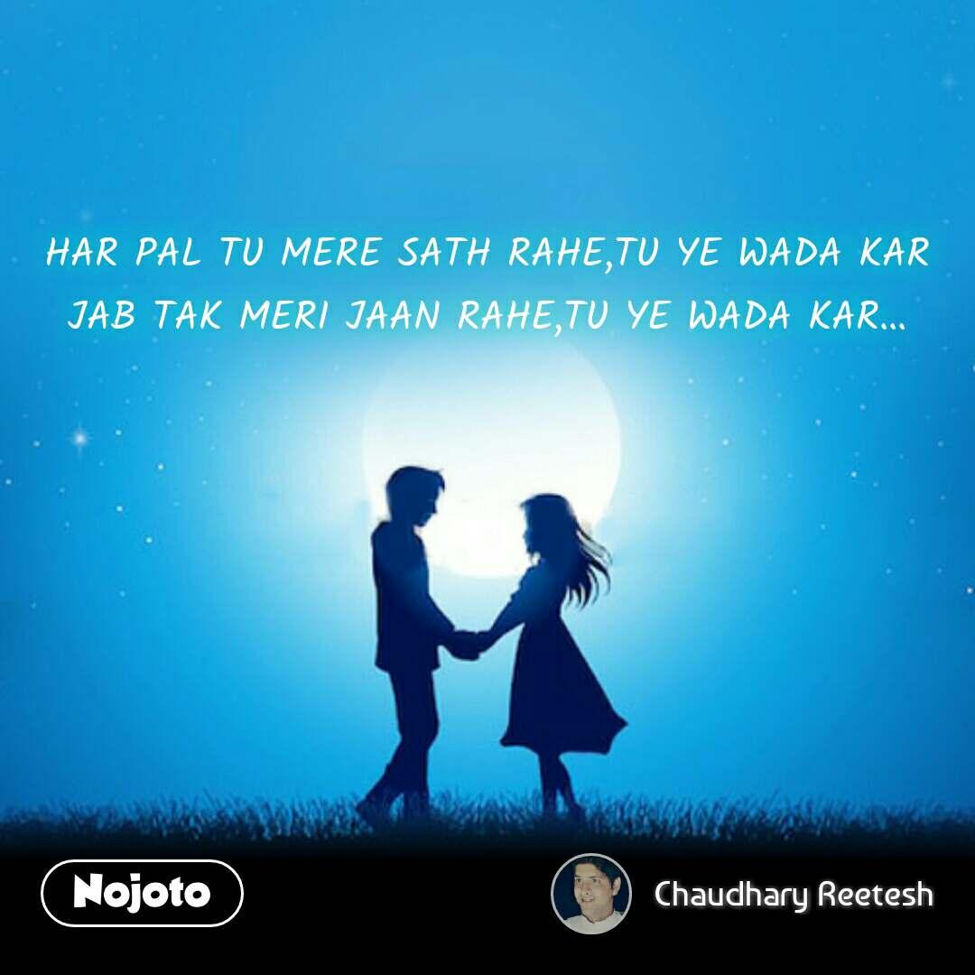promise day quotes in Hindi HAR PAL TU MERE SATH RAHE,TU YE WADA KAR JAB TAK MERI JAAN RAHE,TU YE WADA KAR... #NojotoQuote