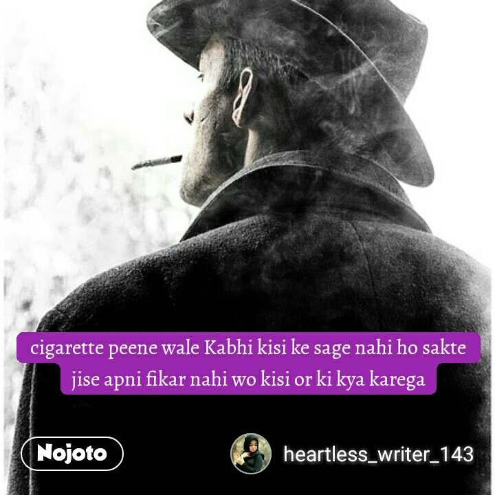 cigarette peene wale Kabhi kisi ke sage nahi ho sakte jise apni fikar nahi wo kisi or ki kya karega #NojotoQuote