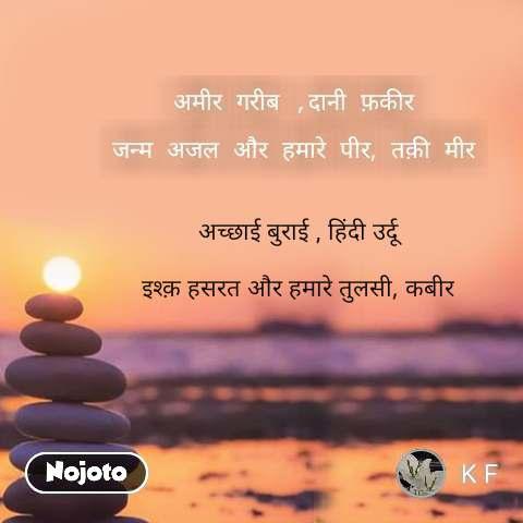 Good evening quotes in Hindi अच्छाई बुराई , हिंदी उर्दू  इश्क़ हसरत और हमारे तुलसी, कबीर #NojotoQuote