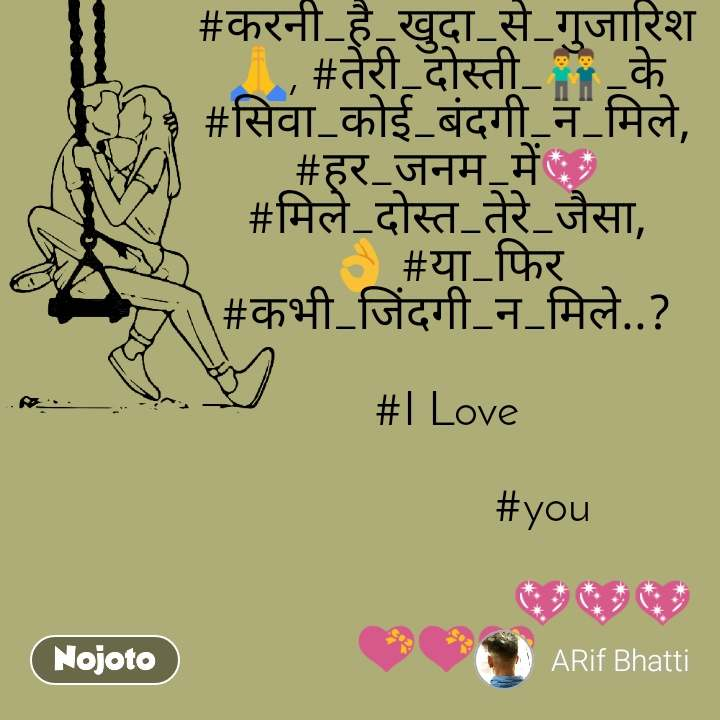 #करनी_है_खुदा_से_गुजारिश🙏, #तेरी_दोस्ती_👬_के #सिवा_कोई_बंदगी_न_मिले, #हर_जनम_में💖#मिले_दोस्त_तेरे_जैसा,👌 #या_फिर #कभी_जिंदगी_न_मिले..?   #I Love                  #you                                     💖💖💖💝💝💝