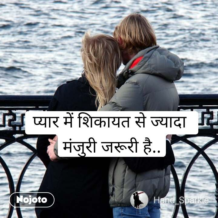 प्यार में शिकायत से ज्यादा  मंजुरी जरूरी है..