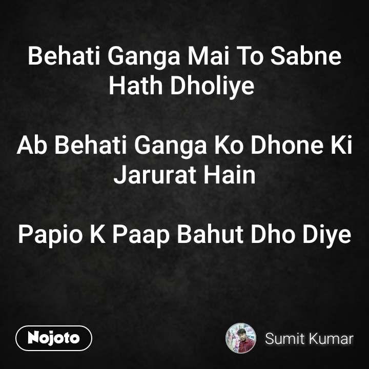 Behati Ganga Mai To Sabne Hath Dholiye   Ab Behati Ganga Ko Dhone Ki Jarurat Hain  Papio K Paap Bahut Dho Diye