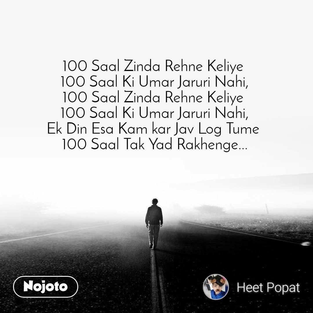 100 Saal Zinda Rehne Keliye  100 Saal Ki Umar Jaruri Nahi, 100 Saal Zinda Rehne Keliye  100 Saal Ki Umar Jaruri Nahi, Ek Din Esa Kam kar Jav Log Tume  100 Saal Tak Yad Rakhenge...