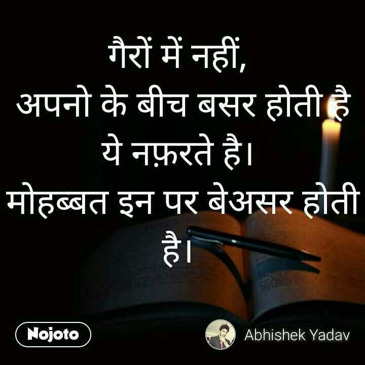 Nojoto Love Sad Poetry Heartbroken Quotes Shayari Story P