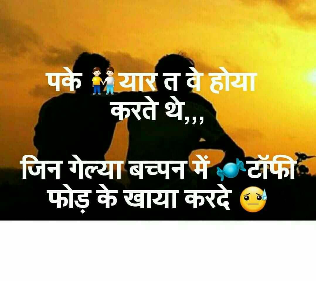 Miss U My Friends Quotes Shayari Story Poem Jokes Memes On N