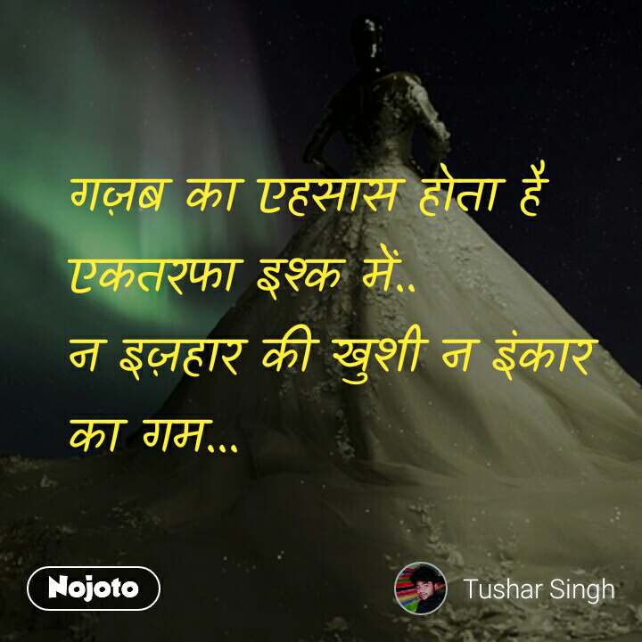 One Sided Love Quotes Shayari Story Poem Jokes Memes On Nojoto
