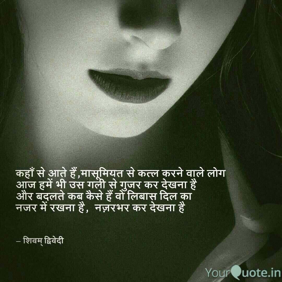 love hurt poem in hindi