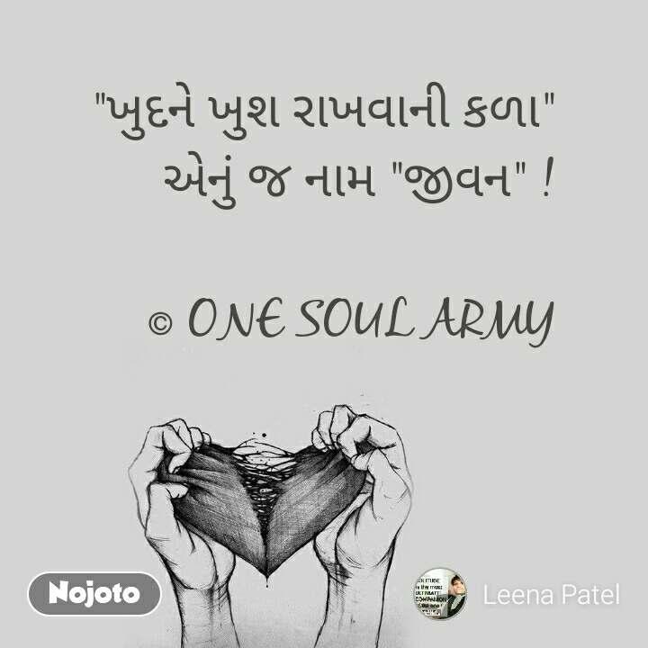 """""""ખુદને ખુશ રાખવાની કળા"""" એનું જ નામ """"જીવન"""" !  © ONE SOUL ARMY"""