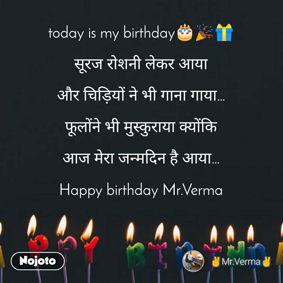 The time I entered the halll today is my birthday🎂🎉🎁  सूरज रोशनी लेकर आया  और चिड़ियों ने भी गाना गाया…  फूलोंने भी मुस्कुराया क्योंकि  आज मेरा जन्मदिन है आया…  Happy birthday Mr.Verma