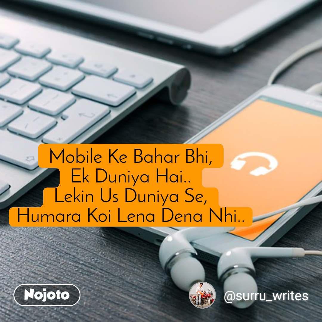 #OpenPoetry Mobile Ke Bahar Bhi, Ek Duniya Hai.. Lekin Us Duniya Se, Humara Koi Lena Dena Nhi..