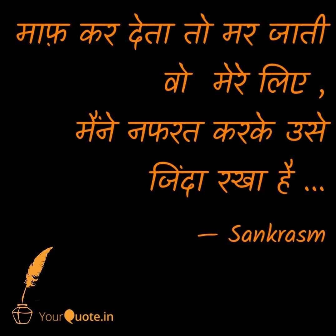 Love Poetry Life Nojoto Shayari Quotes Hindi Quotes Shayari