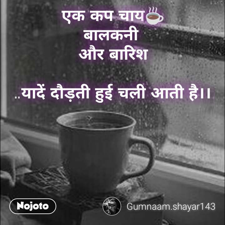 एक कप चाय☕ बालकनी  और बारिश  ..यादें दौड़ती हुई चली आती है।।