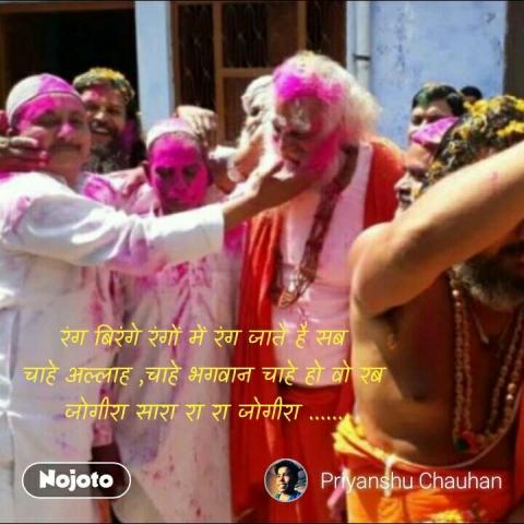 रंग बिरंगे रंगों में रंग जाते है सब  चाहे अल्लाह ,चाहे भगवान चाहे हो वो रब  जोगीरा सारा रा रा जोगीरा .......