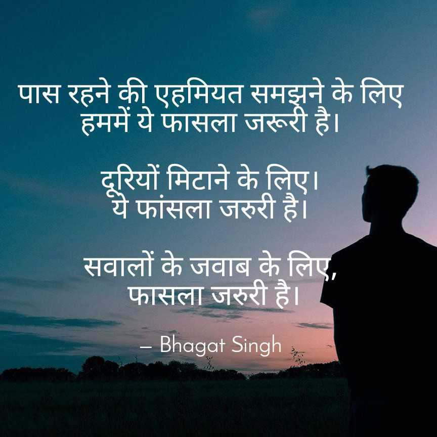 Best फास्लाजारुरी Shayari, Status, Quotes, Stories