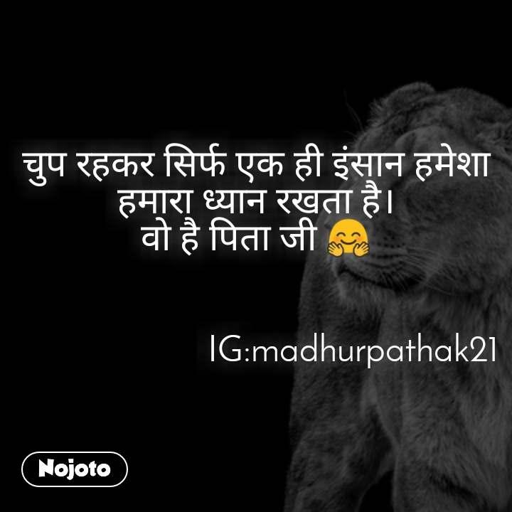 चुप रहकर सिर्फ एक ही इंसान हमेशा हमारा ध्यान रखता है। वो है पिता जी 🤗                        IG:madhurpathak21